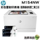 【搭204A原廠二黑三彩 登錄送好禮】HP Color LaserJet Pro M154nw 無線網路彩色雷射印表機