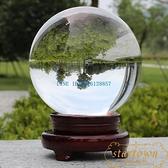 水晶球風水透明圓球玻璃家居裝飾品客廳辦公桌擺件【繁星小鎮】