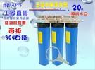 淨水器.過濾器地下水處理20吋大胖三管白鐵.除泥除雜質除氯除垢.貨號4315【巡航淨水】