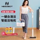 洗地機 Negobot無線潔地機吸塵洗掃拖地一體智慧清潔洗地機家用干濕二用 MKS阿薩布魯