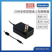 明緯 25W全球認證桌上型變壓器(GST25U15-P1J)