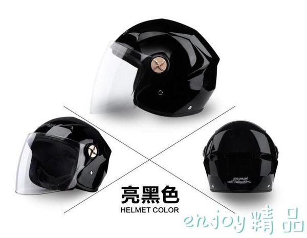DFG摩托車頭盔男女電瓶電動車頭盔四季夏季保暖安全帽半覆式半盔