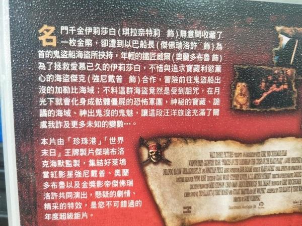 挖寶二手片-V04-010-正版VCD-電影【神鬼奇航1:鬼盜船魔咒】強尼戴普 傑佛瑞洛許 迪士尼(直購價)
