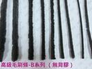 高級毛刷條 B4 底座?7.9mm 毛長10mm(無背膠-3米(約300公分)售)防撞條 毛條 氣密條 門縫條 隔音條