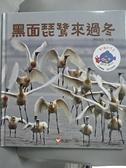 【書寶二手書T4/雜誌期刊_E42】黑面琵鷺來過冬_王徵吉