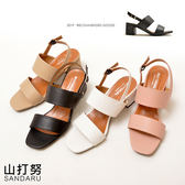 涼鞋 寬版側釦方頭鞋粗跟鞋- 山打努SANDARU【246A3597#46】