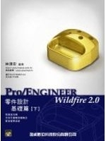 二手書博民逛書店 《Pro/Engineer Wildfire 2.0零件設計-基礎》 R2Y ISBN:9867231007│林清安