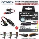【久大電池】 瑞典 CTEK Comfort Indicator Cig Plug 顯示型 點煙孔充電線 BMW重機專用