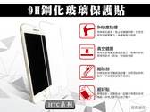 『9H鋼化玻璃貼』HTC U12+ U12 Life 非滿版 鋼化保護貼 螢幕保護貼 9H硬度