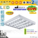 【舞光】T8 LED 40W T-BAR...