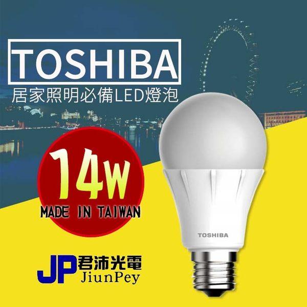 toshiba led 14w led 廣角球泡燈 推薦  E27 球泡燈 (白光) POC003 台灣製造 保固3年