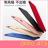 【萌萌噠】歐珀 OPPO A73 新款裸機手感 簡約純色素色保護殼 微磨砂防滑硬殼 手機殼 手機套