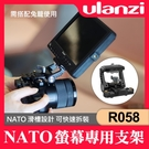 【現貨】R058 UURig 機頂 螢幕 支架 NATO滑槽防脫 顯示器 監視器 監看 拓展 170度調整 Ulanzi