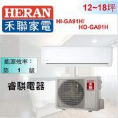 【HERAN 禾聯】12~18坪 變頻 一對一 壁掛 分離式冷氣 HI-GA91H / HO-GA91H  下單前先確認是否有貨