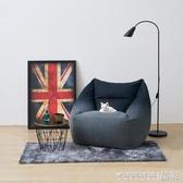 懶人沙發懶人沙發榻榻米牛仔單人沙發椅現代簡約懶人椅創意臥室小戶型沙發LX 免運