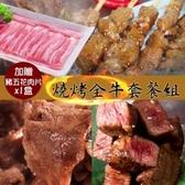 【南紡購物中心】【賣魚的家】新鮮全牛套組(牛肉片*2+骰子牛*2+牛肉串*1)加贈豬五花肉片-2份組