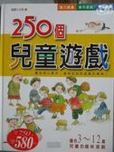 【書寶二手書T1/少年童書_QXN】250個兒童遊戲_三采文化