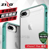 【marsfun火星樂】ZIZO FLUX iPhone 8 Plus 軍規裸機風 5.5吋 認證防摔殼 美國公司貨 贈玻璃貼組