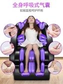 按摩椅 按摩椅家用全身多功能全自動頸椎電動太空豪華艙智能老年人沙發器全館全省免運 SP