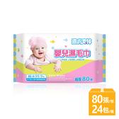 適膚克林 嬰兒加厚濕毛巾/濕紙巾80抽x24包入 整箱超值購