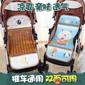 嬰兒推車涼席兒童寶寶冰絲透氣小車雙面涼墊新生墊子竹席夏季【淘夢屋】