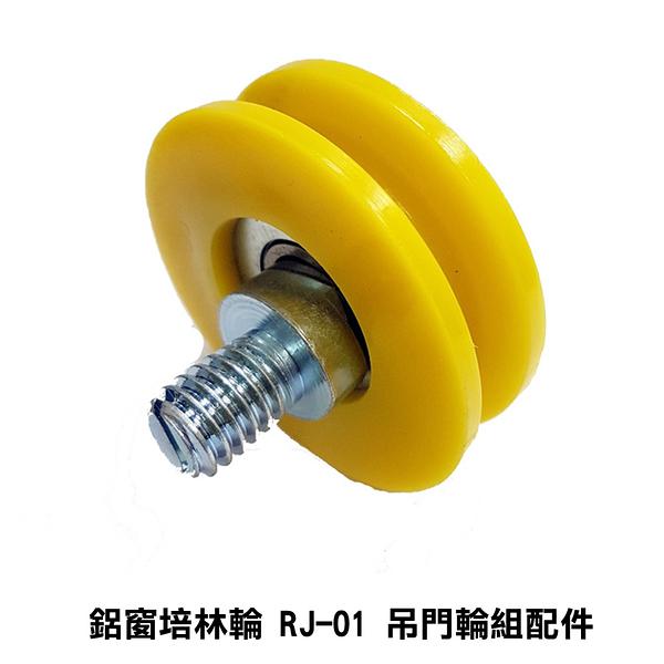 RJ-01 鋁門窗 紗窗 紗門 零件批發 吊門輪 吊門滑輪 鋁門吊輪 鋁門輪 黃輪 L型固定輪 L型鐵片