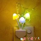 小夜燈 led光控自動感應創意護眼蘑菇小夜燈插電節能床頭嬰兒喂奶睡眠覺 愛丫 免運