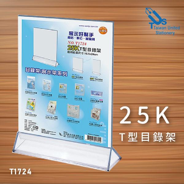 【熱銷】25K T型目錄架 T1724 展示架/陳列架/會場展覽/DM目錄架/陳列架/展示架/店鋪展示架