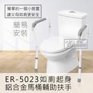 【不破壞牆面廁所】恆伸醫療器材 ER-5023-88 鋁合金馬桶扶手(灰色) 無障礙 輔助起身 防滑把手