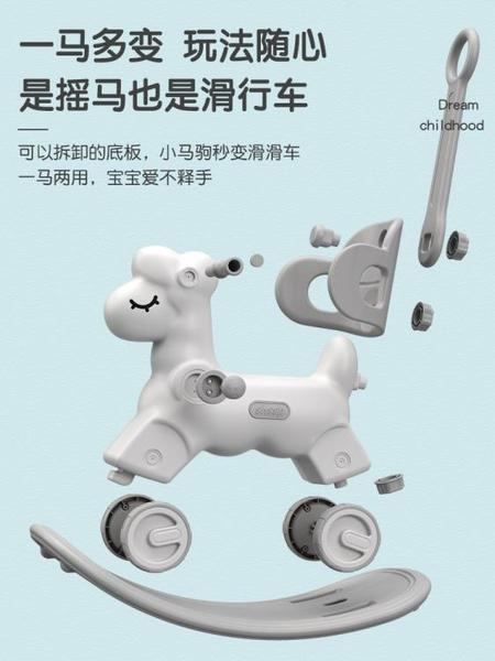 木馬兒童搖馬兩用嬰兒搖搖椅1歲寶寶生日禮物搖搖馬溜溜車二合一 童趣屋 LX