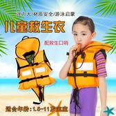 兒童救生衣-寶寶學游泳背心浮力衣馬甲小孩浮潛衣救身衣 提拉米蘇