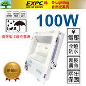 豪華版 100W 2年保 LED 探照燈 白光 黃光 全電壓 投光燈 投射燈 舞台燈 防水(30W 50W)EXPC X-LIGHTING
