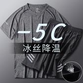 運動套裝男跑步健身房籃球夏季速干衣服寬松女冰絲短褲夏天薄款