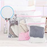 洗衣袋 粗網孔衣物清洗袋40*50cm 內衣內褲 【XYA042】收納女王