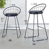 【水晶晶家具/傢俱首選】CX1584-6 真善美1.65呎鐵網造型黑墊吧檯椅~~高低雙款可選