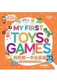 我的第一本玩具書My First Toys & Games