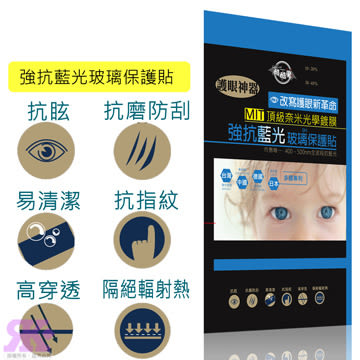 MIT台灣製造 ASUS ZenFone 3 Deluxe ZS570 強抗藍光玻璃保護貼頂級奈米光學鍍