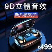 藍芽耳機 5.0單雙耳壹對迷妳隱形小型入耳式運動跑步超長待機男女適用蘋果三星小米安卓通用