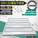 LED 平板燈 30W 薄型 白/黃光 ...