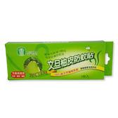 【台灣尚讚愛購購】麻豆區農會-柚皮防蚊貼1入3枚