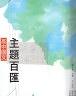 二手書R2YB105年3月《學測指考 高中國文 主題百匯》晟景