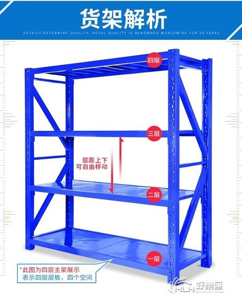 皇球貨架倉庫倉儲家用加厚置物架展示儲物多層收納重型貨物鐵架子 好樂匯