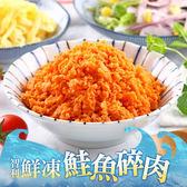 【愛上新鮮】智利鮮凍鮭魚碎肉6包組(200g±5%/包)