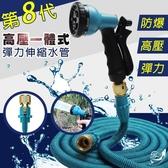 【Effect】第八代高壓一體式15米彈力伸縮水管+贈氣密式接頭-藍