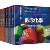 觀念化學(5冊)(2020新版)