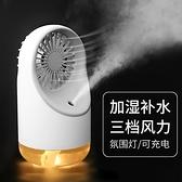 噴霧小風扇加濕器靜音辦公室桌上手持小型便攜式電風扇小11-13【全館免運】