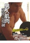 男人肌肉就要這樣練:20天練出肌肉爆發力!