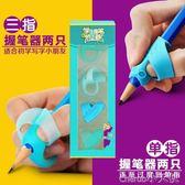 握筆器 握筆器矯正器小學生兒童小孩幼兒園糾正寫字握筆矯正姿勢鉛筆筆套【小天使】