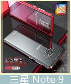 Samsung 三星 Note 9 全包覆萬磁王 磁吸金屬框 防摔 金屬框 鏡頭保護 金屬殼 手機殼 前後透明背板