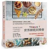 世界餅乾同樂會(101道零失敗人氣手作點心x15種美味餡料)
